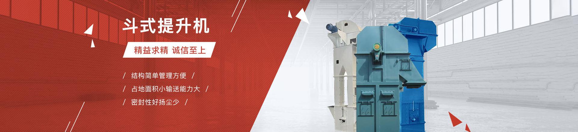 斗式提升专业制造生产厂家-郑州龙淮机械设备有限公司