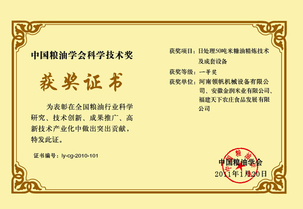 中国粮油学会科学技术奖