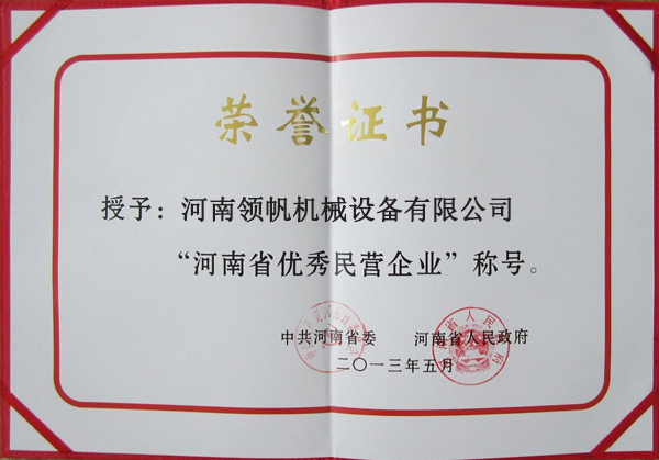 河南省优秀民营企业