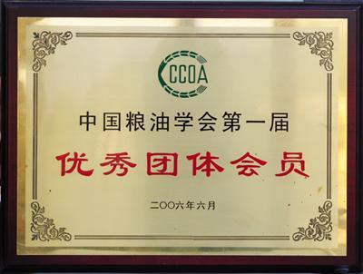 中国粮油学会第一届优秀团体会员