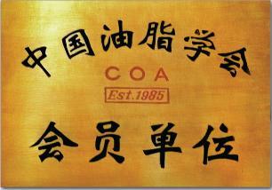 中国油脂学会会员单位