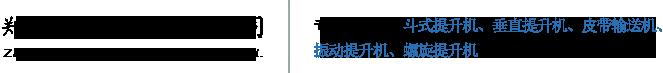 郑州龙淮机械设备有限公司